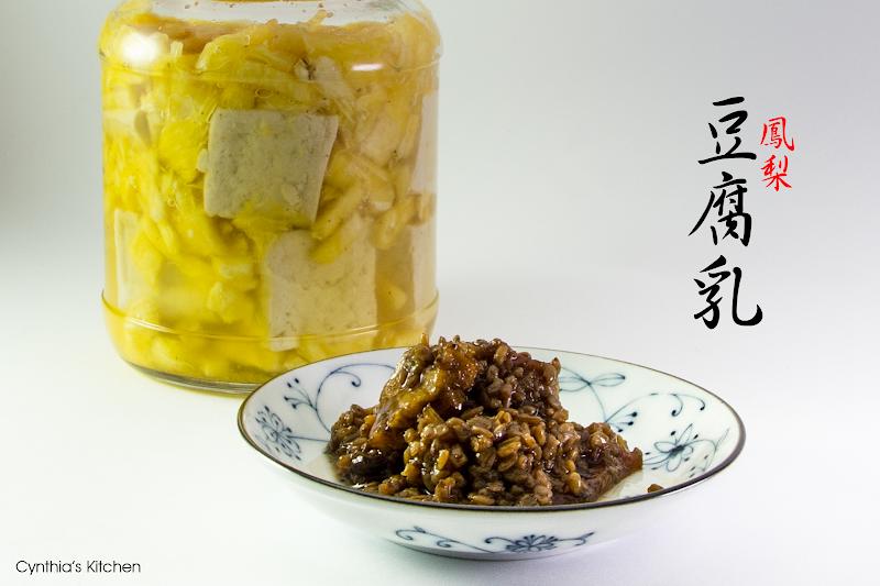 鳳梨豆腐乳(豆粕醬、純鳳梨釀)