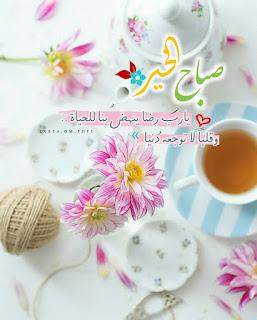 ادعية صباحية بالصور 2018 بطاقات صباح الخير مع الدعاء