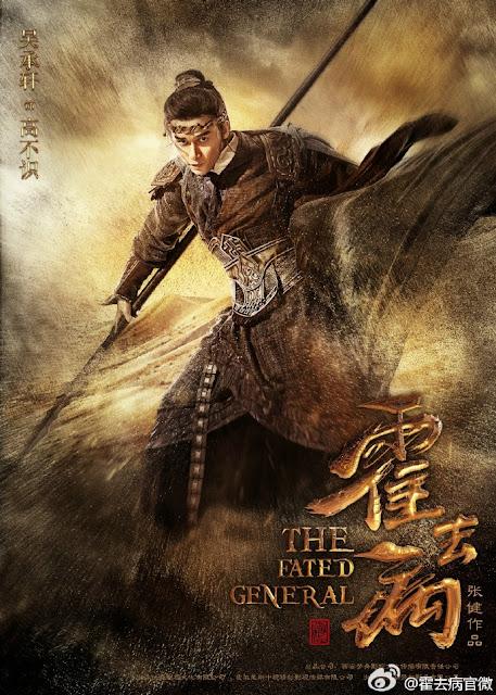 Wu Cheng Xuan The Fated General