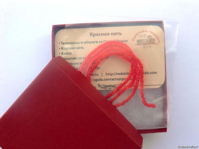 pulsera, hilo rojo, protección, mal de ojo, talismanes