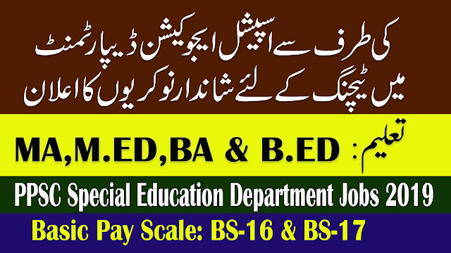 PPSC Special Education Department Jobs 2019 For Junior Special Education Teacher- Advertisement No. 02/2019