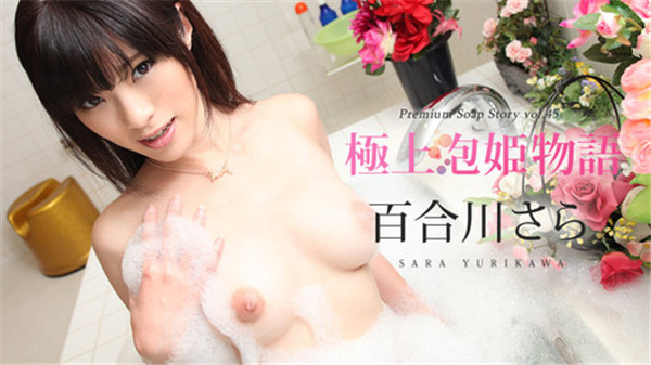 [Caribpr-273] Premium Soap Story Vol.45 - Sara Yurikawa (UNCENSORED)