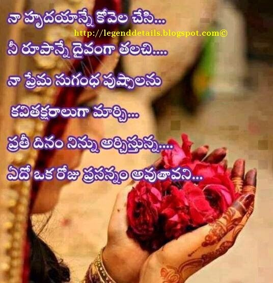 Best Lagics Of Love In Telugu: Best Love Poetry In Telugu