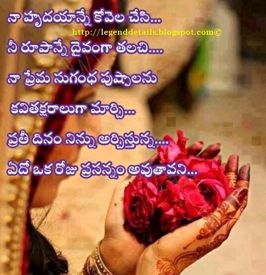 Love Failure Quotes In Telugu Wallpapers: Best Love Poetry In Telugu
