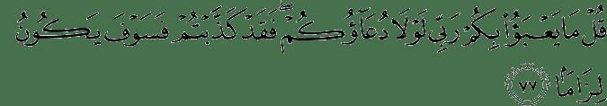 Al Furqan ayat 77