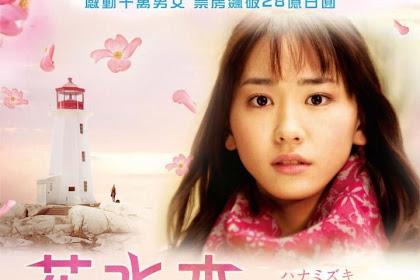 Hanamikuzi / ハナミズキ (2010) - Japanese Movie