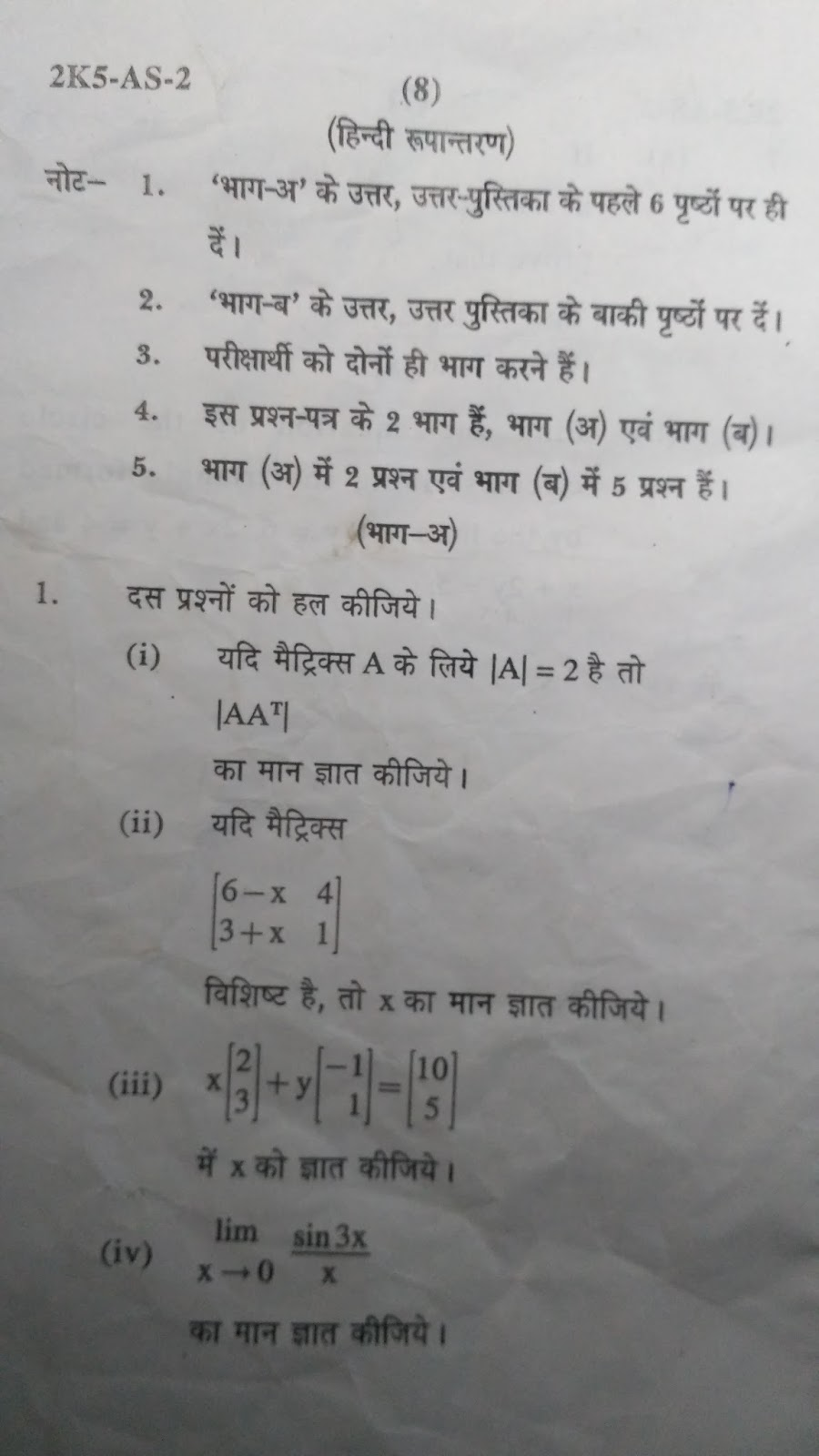 Question Paper of Applied Mathematics-1 (December-2015) of Computer Engineering, 1st Semester, 1st Year, Polytechnic BTE Delhi
