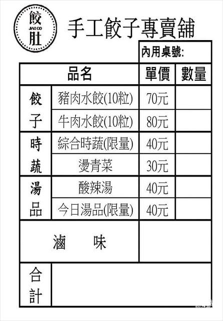 餃肚Jiao Do菜單