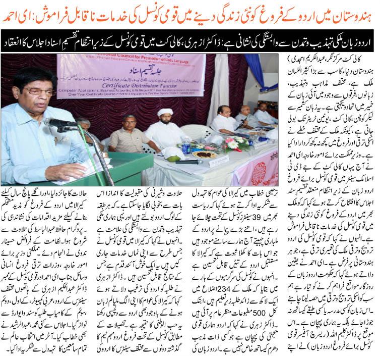 MARKAZ MEDIA CITY: urdu news ncpul prgm in calicut ,markaz