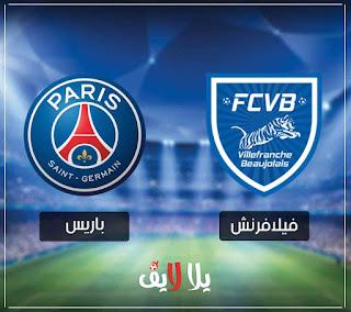 رابط بث مباشر مشاهدة مباراة باريس سان جيرمان اليوم امام وفيلافرنش 6-2-2019 في كاس فرنسا
