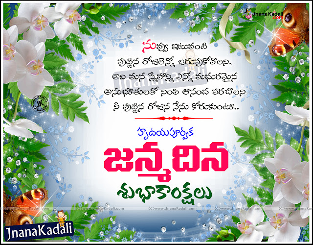 Best birthday greeting cards Telugu nice lines messages