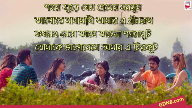 PRAKTAN Bengali Movie Quotes With Lyrics - Bengali Lyrics