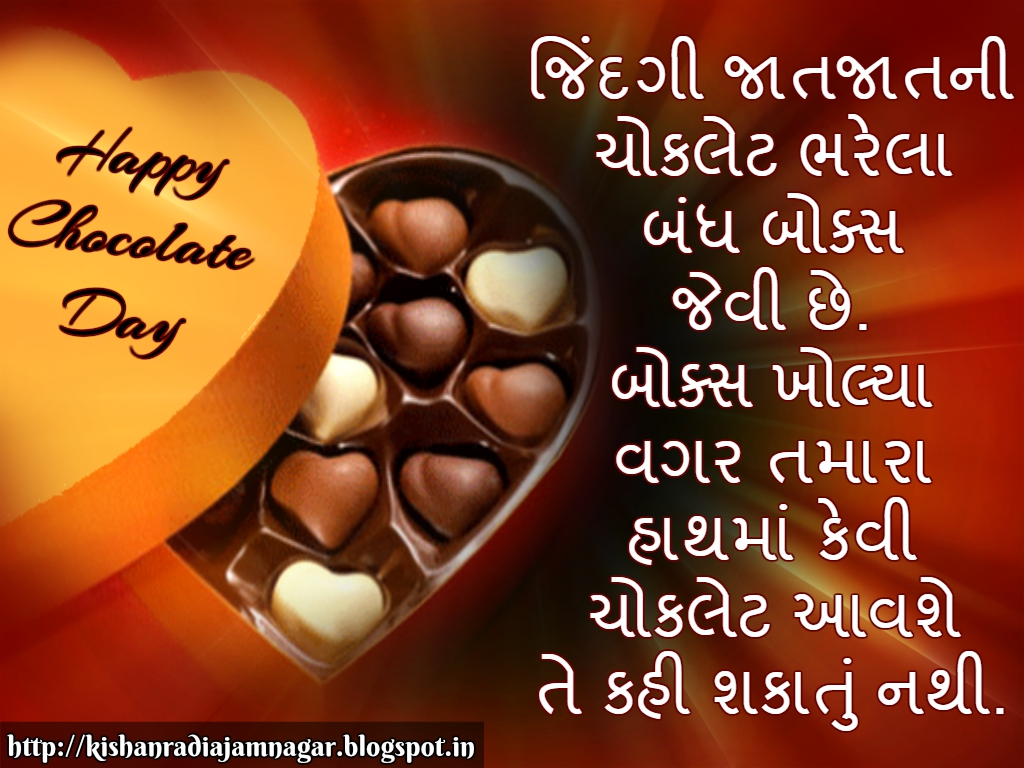 Love Quotes For Him In Gujarati : Day Quotes In Gujarati - Gujarati SuvicharGujarati QuotesGujarati ...
