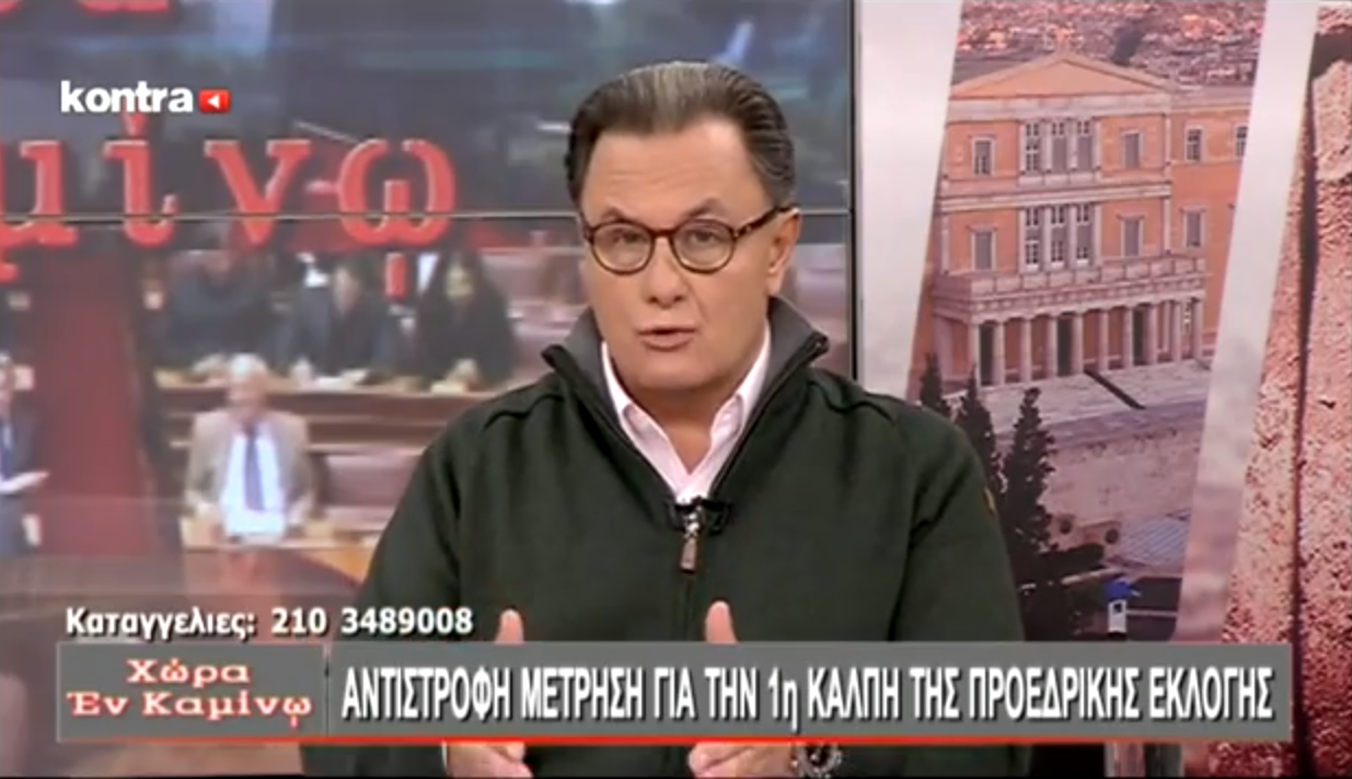 Ο Πάνος Παναγιωτόπουλος διαφοροποιείται από τη ΝΔ για τον ΠτΔ