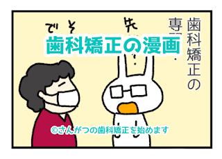 歯科矯正の漫画 11 出会った編