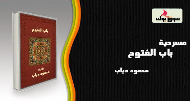 مسرحية - باب الفتوح - محمود دياب (حصرياً)