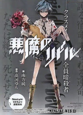 Manga Akuma no Riddle