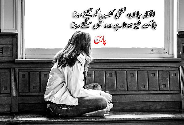 Intezaar-e-Jaana, Naqsh-e-Kaf-e-Paa Ko Taktey Rehna - Sad Two Lines Urdu Poetry by Paaris Sohail