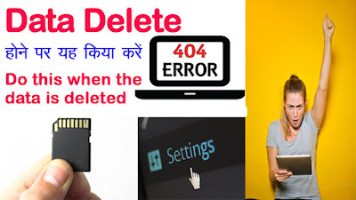 Data delete hone par kiya kare know about this