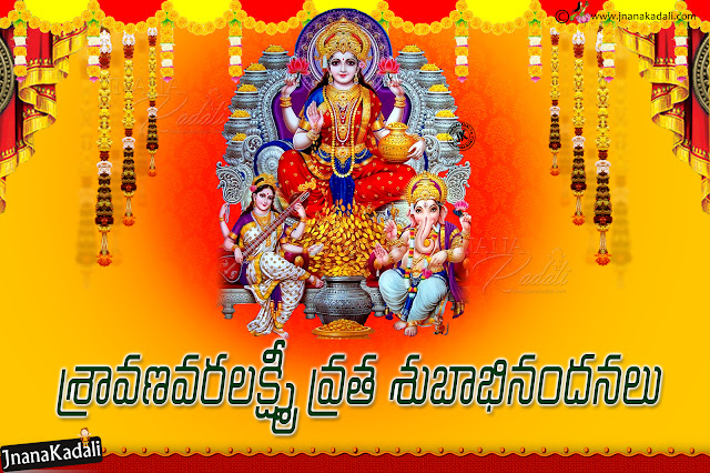 telugu varalakshmi vratam online greetings, happy varalakshmi vratam best wishes quotes, telugu varalakshmi online wishes status messages