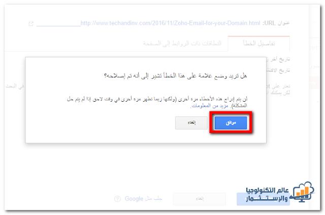 مشكلة أخطاء الزحف 404 فى مشرفى المواقع وكيفية حلها