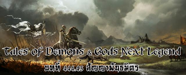 Tales of Demons & Gods Next Legend บทที่ 444.43 สัญญาพันธมิตร