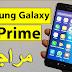 مراجعة هاتف Samsung Galaxy J2 Prime