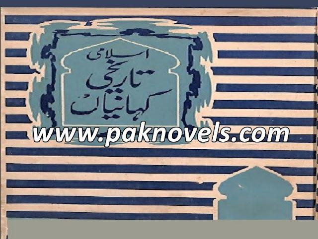 Islami Tareekhi Kahaniyan Urdu Book