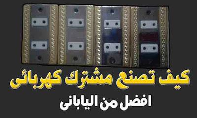 بالفيديو صناعه مشترك الكهرباء من الخشب