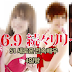 S1으로 이적한 츠지모토안,키자키제시카,미카미유아,미나토 리쿠