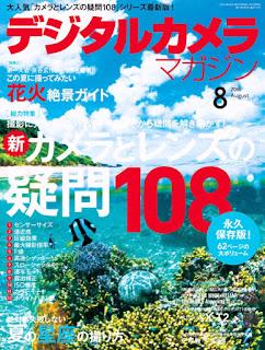 [雑誌] デジタルカメラマガジン 2016 08月号 [Digital Camera Magazine 2016 08], manga, download, free