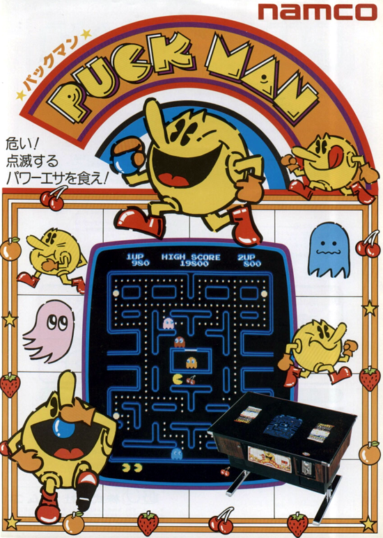 Pac-Man advertising (Namco) front