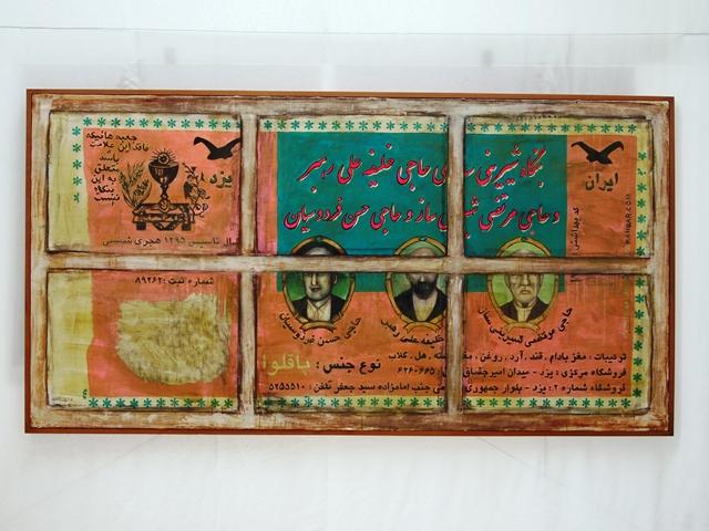 イスラム語の書かれたアート作品