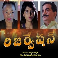 Reservation Songs Download, Reservation Mp3 Songs, Reservation Audio Songs Download, Imran Reservation Songs Download, Reservation 2017 Telugu movie Songs, Reservation 2017 audio CD rips