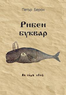 Рибният буквар