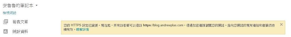 網誌blogger自訂網域可使用https,更新dns cache方法