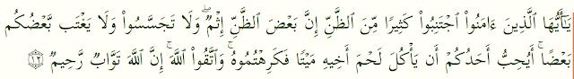Al-Hujurat ayat 12