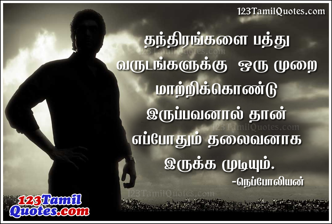Tamil Proverb For Education Best Image Of Awfullivesite