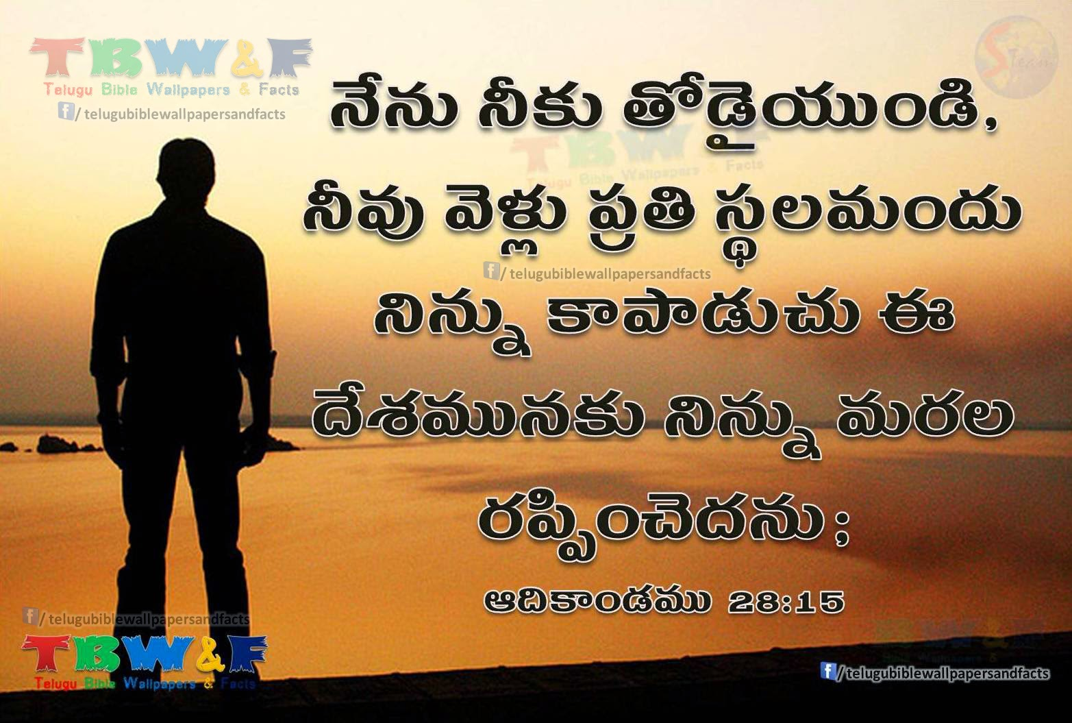 75+ God Bless You Images In Telugu - dgreetings