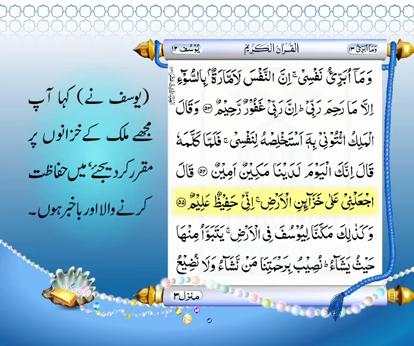 pdf holy quran with urdu translation