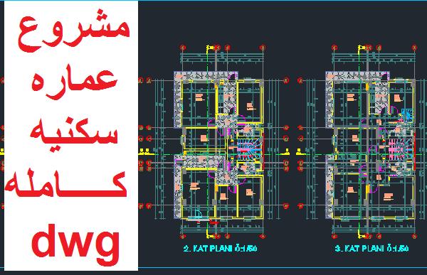 مشروع عماره سكنيه كامله أتوكاد | Apartment DWG