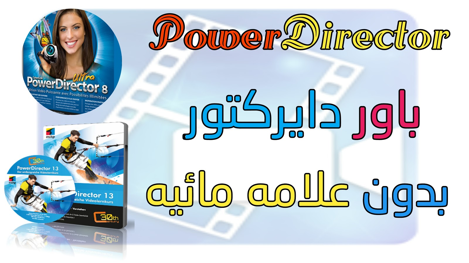 PowerDirector باور دايركتور مهكر بدون علامه مائيه
