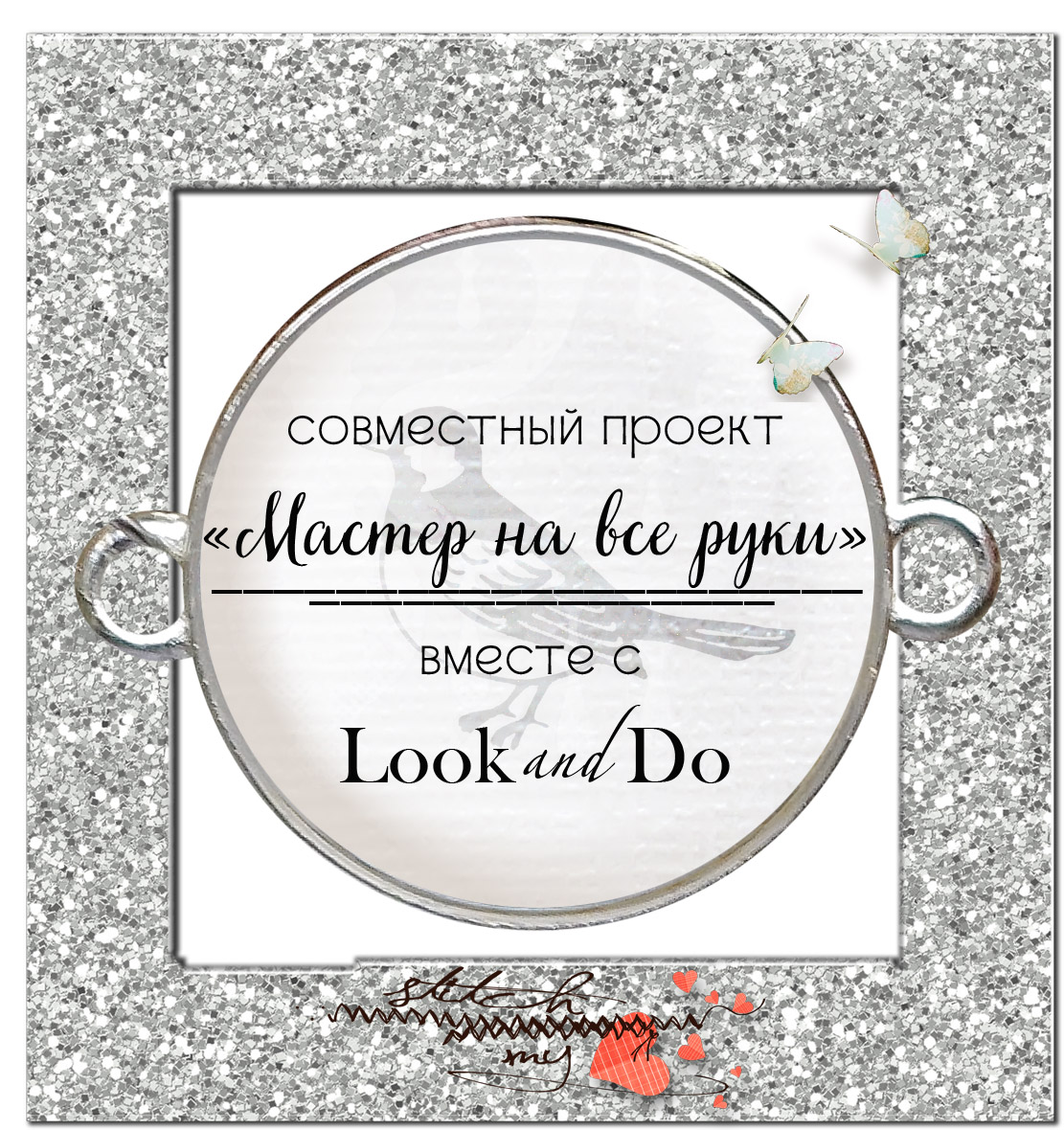 Look and Do!