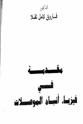 تحميل كتاب مقدمة في فيزياء أشباه الموصلات pdf مباشر مجانا ل د. فاروق كامل تقلا