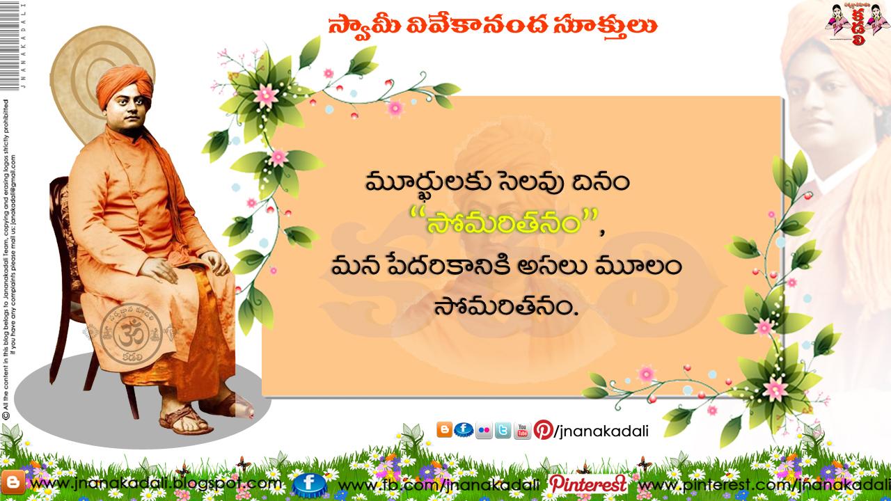 Swami Vivekananda Quotes In Telugu Hd The Emoji