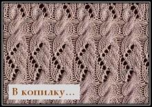 Ajurnii uzor svyazannii spicami so shemoi i opisaniem