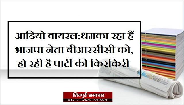 आडियो वायरल:धमका रहा हैं भाजपा नेता BRCC को: हो रही है पार्टी की किरकिरी / SHIVPURI NEWS