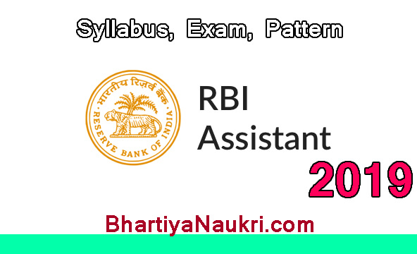 rbi-assistant-exam-recruitment
