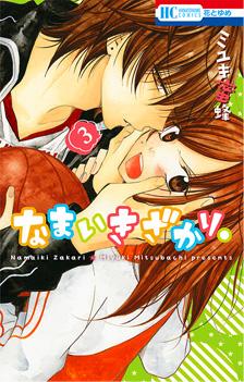 Namaikizakari Volume 03