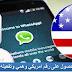 شرح و تحميل تطبيق JINGO للحصول على رقم امريكي وهمي 100% وتفعيله على الواتس اب